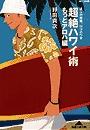 超絶ハワイ術 もっとアロハ編~達人の奥義、ロコのワザ~