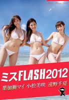 ミスFLASH2012 遠野千夏・小松美咲・葉加瀬マイ