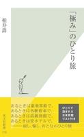 『「極み」のひとり旅』の電子書籍