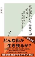 『東京郊外の生存競争が始まった!~静かな住宅地から仕事と娯楽のある都市へ~』の電子書籍