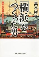 「横浜」をつくった男~易聖・高島嘉右衛門の生涯~