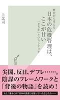 歴史から考える 日本の危機管理は、ここが甘い~「まさか」というシナリオ~