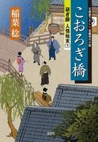 こおろぎ橋~研ぎ師人情始末(十二)~