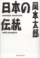 日本の伝統