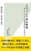 ものづくり成長戦略~「産・金・官・学」の地域連携が日本を変える~