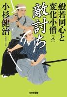 敵討ち~般若同心と変化小僧(八)~