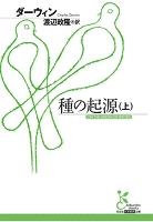 種の起源(上)