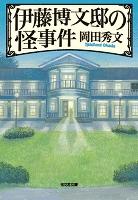 伊藤博文邸の怪事件