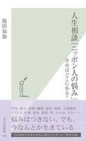 人生相談「ニッポン人の悩み」~幸せはどこにある?~