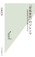 『「育休世代」のジレンマ~女性活用はなぜ失敗するのか?~』の電子書籍