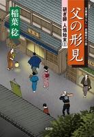 父の形見~研ぎ師人情始末(十三)~