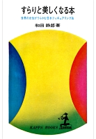 すらりと美しくなる本~世界の女性がうらやむ日本フィギュアリング~