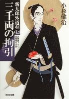 三千両の拘引(かどわかし)~新九郎外道剣(七)~