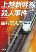 上越新幹線殺人事件