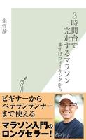『3時間台で完走するマラソン~まずはウォーキングから~』の電子書籍