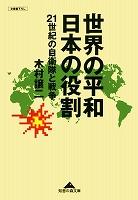 世界の平和 日本の役割~21世紀の自衛隊と戦争~