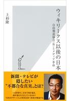 ウィキリークス以後の日本~自由報道協会(仮)とメディア革命~