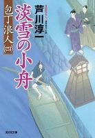 淡雪の小舟~包丁浪人(四)~