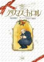 クリスマス・キャロル 【コミック】