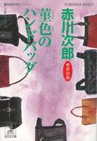 菫色のハンドバッグ~杉原爽香 三十八歳の冬~