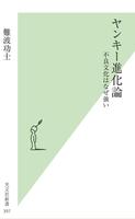 ヤンキー進化論~不良文化はなぜ強い~