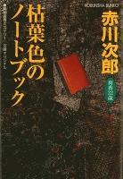 枯葉色のノートブック~杉原爽香 三十二歳の秋~