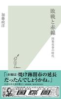 敗戦と赤線~国策売春の時代~