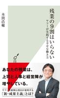 『残業の9割はいらない~ヤフーが実践する幸せな働き方~』の電子書籍