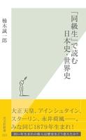 「同級生」で読む日本史・世界史