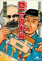 青木雄二のゼニと資本論~「ゼニの地獄」脱出法、ボクが教えたる!~