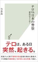 『テロvs.日本の警察~標的はどこか?~』の電子書籍