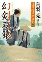 幻剣 双猿 隠目付江戸日記(八)