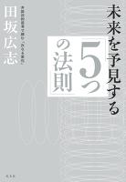 未来を予見する「5つの法則」~弁証法的思考で読む「次なる変化」~