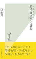 『経済物理学(エコノフィジックス)の発見』の電子書籍