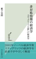 非対称情報の経済学~スティグリッツと新しい経済学~