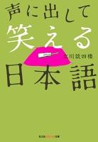声に出して笑える日本語