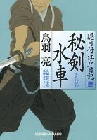 秘剣 水車(みずぐるま) 隠目付江戸日記(二)