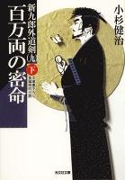 百万両の密命(下)~新九郎外道剣(九)~
