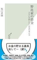 野比家の借金~人生に失敗しないお金の考え方~