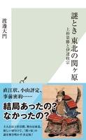 謎とき 東北の関ヶ原~上杉景勝と伊達政宗~