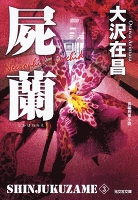 屍蘭 新宿鮫3~新装版~