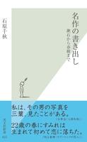 名作の書き出し~漱石から春樹まで~