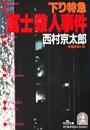 下り特急「富士」(ラブ・トレイン)殺人事件