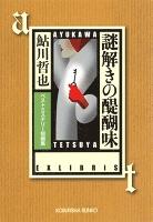謎解きの醍醐味~ベストミステリー短編集~