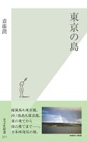 【期間限定・特別価格】東京の島