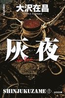 灰夜 新宿鮫7~新装版~