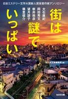 街は謎でいっぱい~日本ミステリー文学大賞新人賞受賞作家アンソロジー~