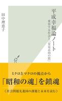 平成幸福論ノート~変容する社会と「安定志向の罠」~