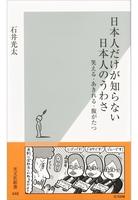 日本人だけが知らない 日本人のうわさ~笑える・あきれる・腹がたつ~