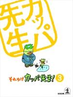それゆけ カッパ先生!【フルカラー版】3
